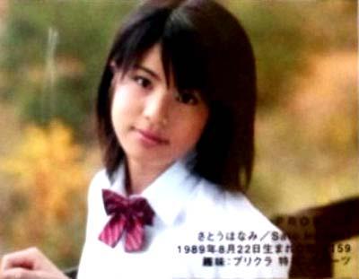 ほな・いこか、佐藤 穂奈美名義でタレント活動していた時代