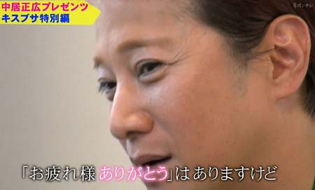 12日放送『キスマイBUSAIKU!?』に登場した中居正広、Kis-My-Ft2メンバーに感謝の言葉を伝える1枚目