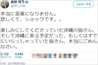 AKB48選抜総選挙が屋外で開催中止決定後の指原莉乃のツイート