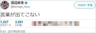 AKB48選抜総選挙が屋外で開催中止決定後の渡辺麻友のツイート2枚目