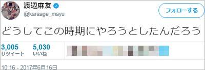 AKB48選抜総選挙が屋外で開催中止決定後の渡辺麻友のツイート3枚目