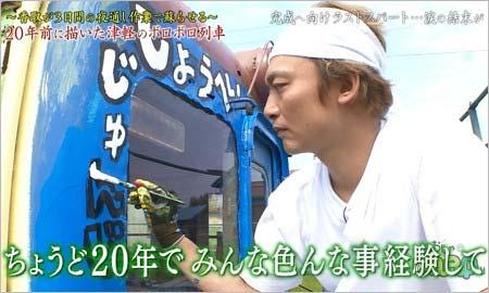 『おじゃMAP!!』津軽鉄道の列車の絵を修復しながら、20年を振り返る香取慎吾