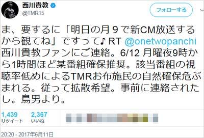 西川貴教、エステー宣伝部長の月9ドラマ嘲笑ツイートをリプライ
