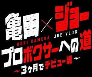 AbemaTVの新番組「亀田×ジョー プロボクサーへの道~3ヶ月でデビュー戦~」