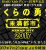 KinKi Kidsが主演『ぼくらの勇気 未満都市 2017』