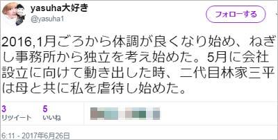 泰葉が林家三平の虐待告発ツイート
