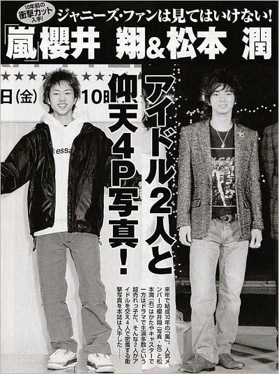 2008年4月に『フラッシュ』が松本潤と櫻井翔の過去のスキャンダルスクープ
