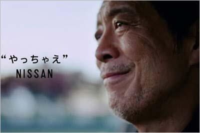 日産自動車のCMに出演していた矢沢永吉