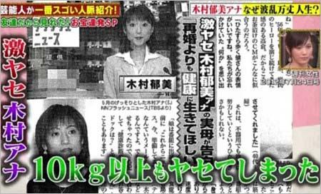 TBS木村郁美アナウンサーが痩せた原因と借金問題告白