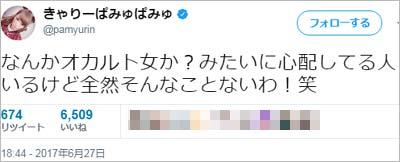 オカルト疑惑否定ツイート