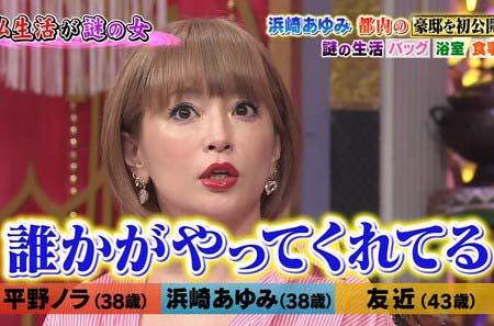 7月5日放送の『今夜くらべてみました』出演の浜崎あゆみ1枚目