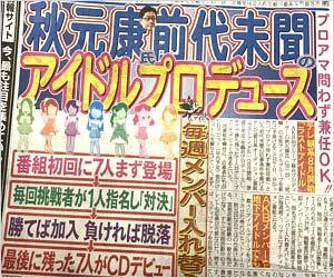 秋元康が究極アイドルグループをプロデュース