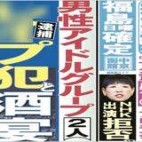 東京スポーツ1面、アイドルグループメンバーの友人が性的な暴行事件で逮捕