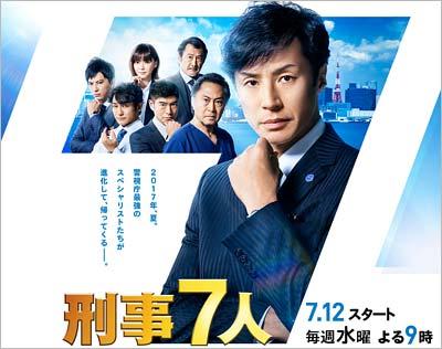 テレビ朝日『刑事7人 第3シリーズ』(2017年7月期放送)