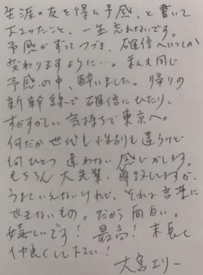 大宮エリーが船越英一郎に送った直筆の手紙2枚目