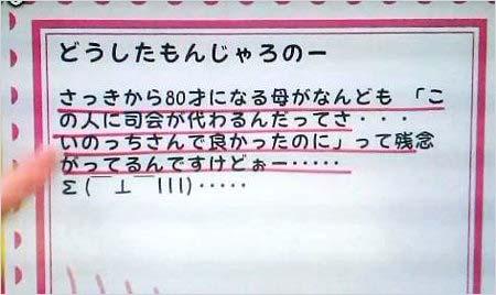 7月14日放送の『あさイチ』でユースケ・サンタマリア&井ノ原快彦が司会交代の件で視聴者を困惑させ、寄せられた苦情メッセージ1枚目