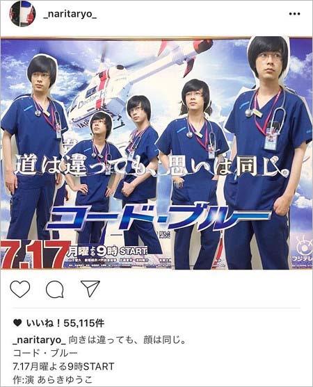 成田凌がインスタグラムに投稿した『コード・ブルー3』クソコラ画像