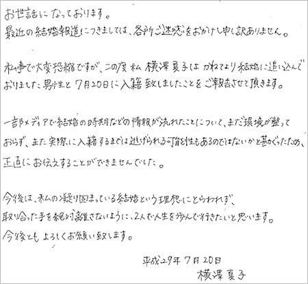 横澤夏子の結婚報告文書