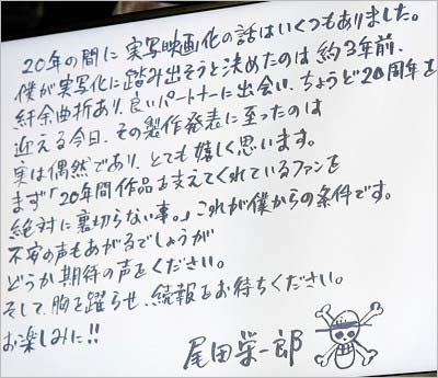 ONE PIECE作者・尾田栄一郎の直筆コメント