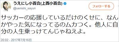 上西小百合議員の浦和レッズに関するツイート3枚目