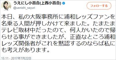 上西小百合議員の浦和レッズに関するツイート6枚目