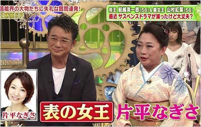 『1周回って知らない話 2時間スペシャル』に出演した山村紅葉&船越英一郎
