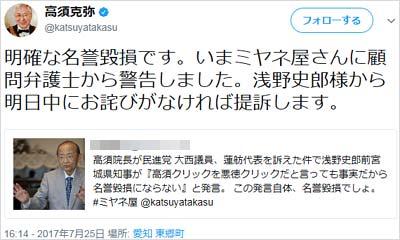 高須克弥院長のツイート1枚目