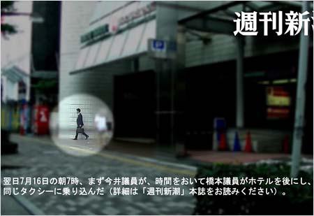 週刊新潮が撮影したホテルから出てきた橋本健議員