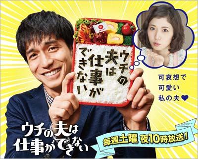 日本テレビドラマ『ウチの夫は仕事ができない』