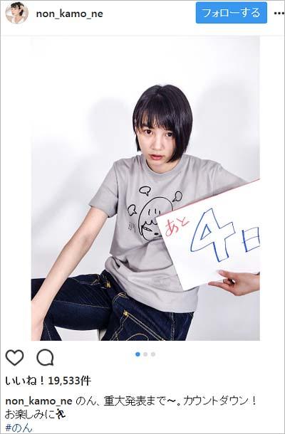のん(能年玲奈)重大発表カウントダウン「あと4日」