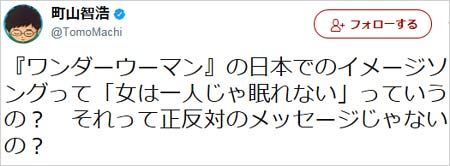 町山智浩のツイート「『ワンダーウーマン』の日本でのイメージソングって「女は一人じゃ眠れない」っていうの? それって正反対のメッセージじゃないの? 」