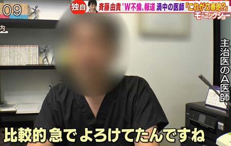 テレビ朝日の取材に応じた斉藤由貴とW不倫疑惑相手A氏1枚目