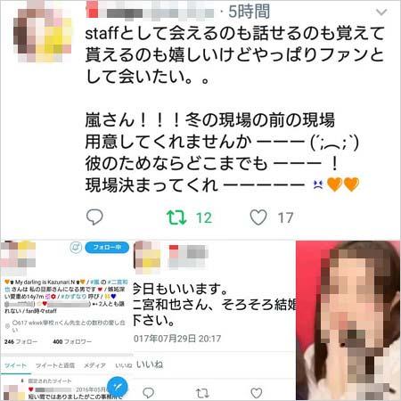 嵐ファン『VS嵐』スタッフの炎上ツイート5枚目