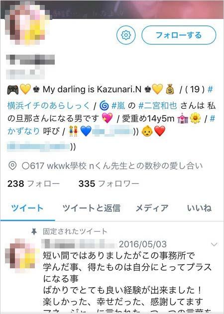 嵐ファン『VS嵐』スタッフのヲタ垢プロフィール