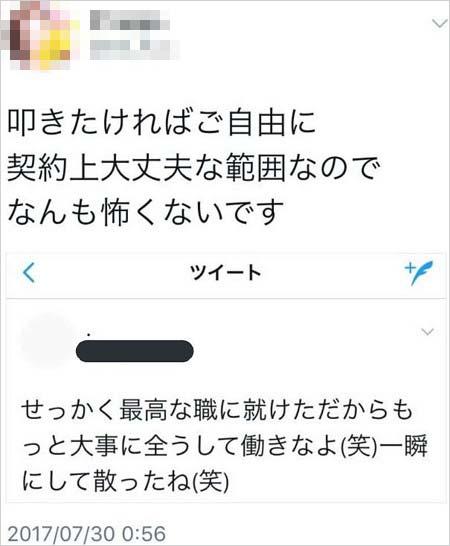 嵐ファン『VS嵐』スタッフの反省ゼロ、反論ツイート