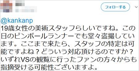 菅剛史ディレクターへの通報ツイート2枚目