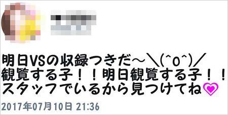 嵐ファン『VS嵐』スタッフの炎上ツイート1枚目