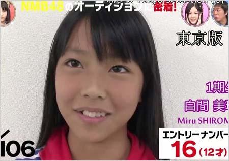NMB48・AKB48の白間美瑠(オーディション時)