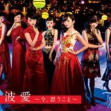 NMB48アルバム『難波愛〜今、思うこと〜』