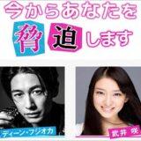 日本テレビ新ドラマ『今からあなたを脅迫します』