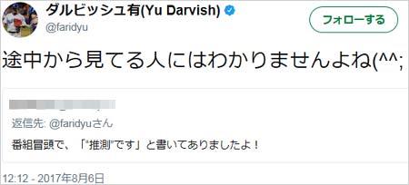ダルビッシュ有が読唇術の内容否定ツイート3枚目