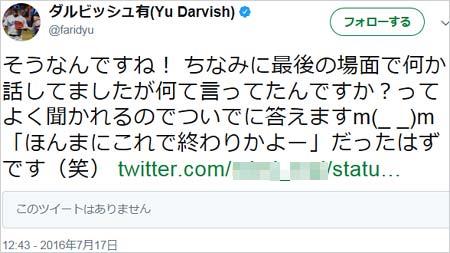 ダルビッシュ有の過去の発言に対する返答ツイート
