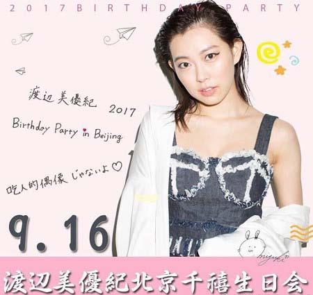 中国・北京で開催の渡辺美優紀の誕生日パーティー