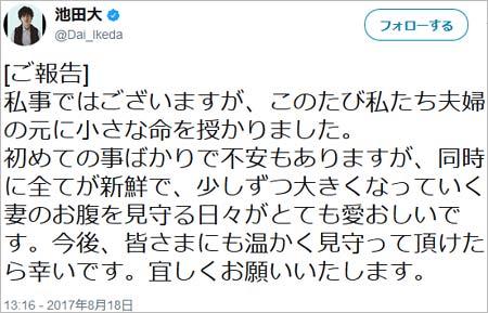 池田大の妊娠報告ツイート