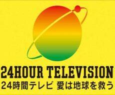日本テレビ・24時間テレビ