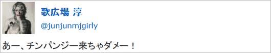 歌広場淳の炎上ツイート2枚目