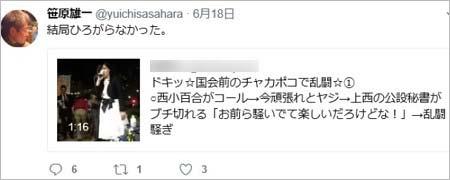 笹原雄一のツイート6枚目