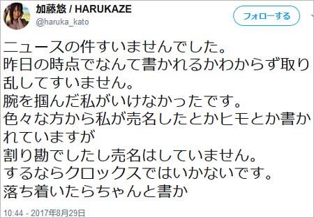 加藤悠のツイート
