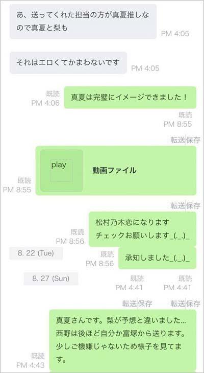 乃木坂46の公式サイトで公開のLINE上でのやり取りの一部画像2枚目