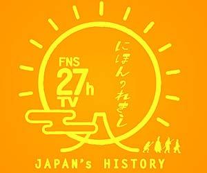 フジテレビ『FNS27時間テレビ にほんのれきし』